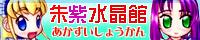 朱紫水晶館本館